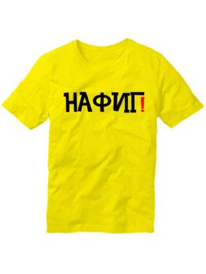 Футболка Нафиг желтая