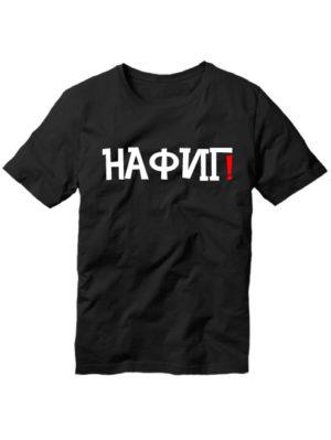 Футболка Нафиг черная