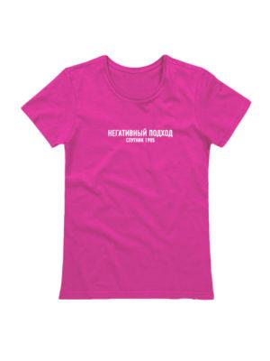 Футболка Негативный подход женская розовая