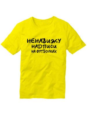 Футболка Ненавижу надписи на футболках желтая