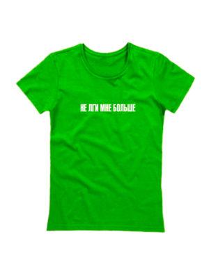 Футболка Не лги мне больше зеленая