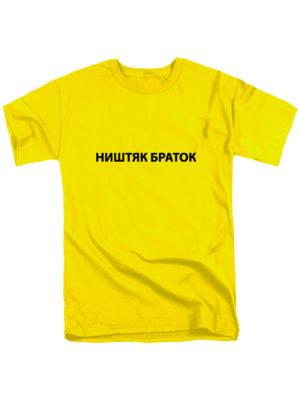 Футболка Ништяк браток желтая