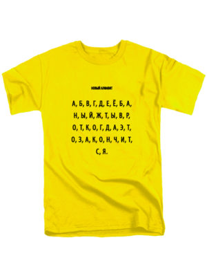 Футболка Новый алфавит желтая