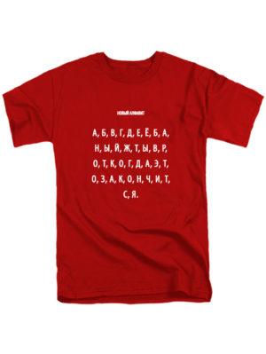 Футболка Новый алфавит красная
