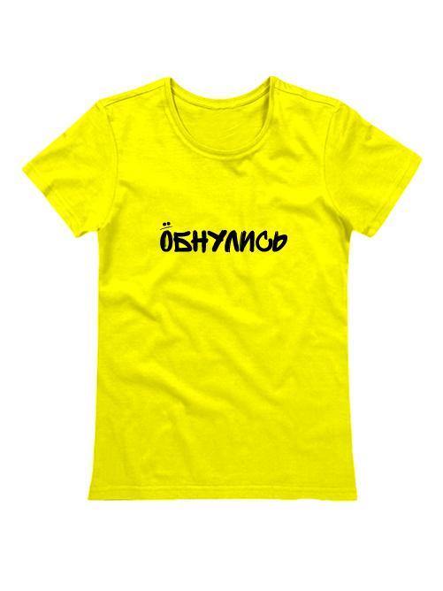 Футболка Обнулись женская желтая