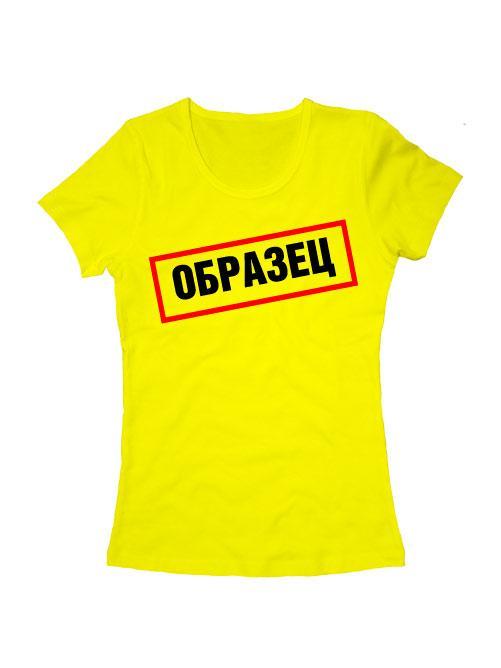 Футболка Образец женская желтая