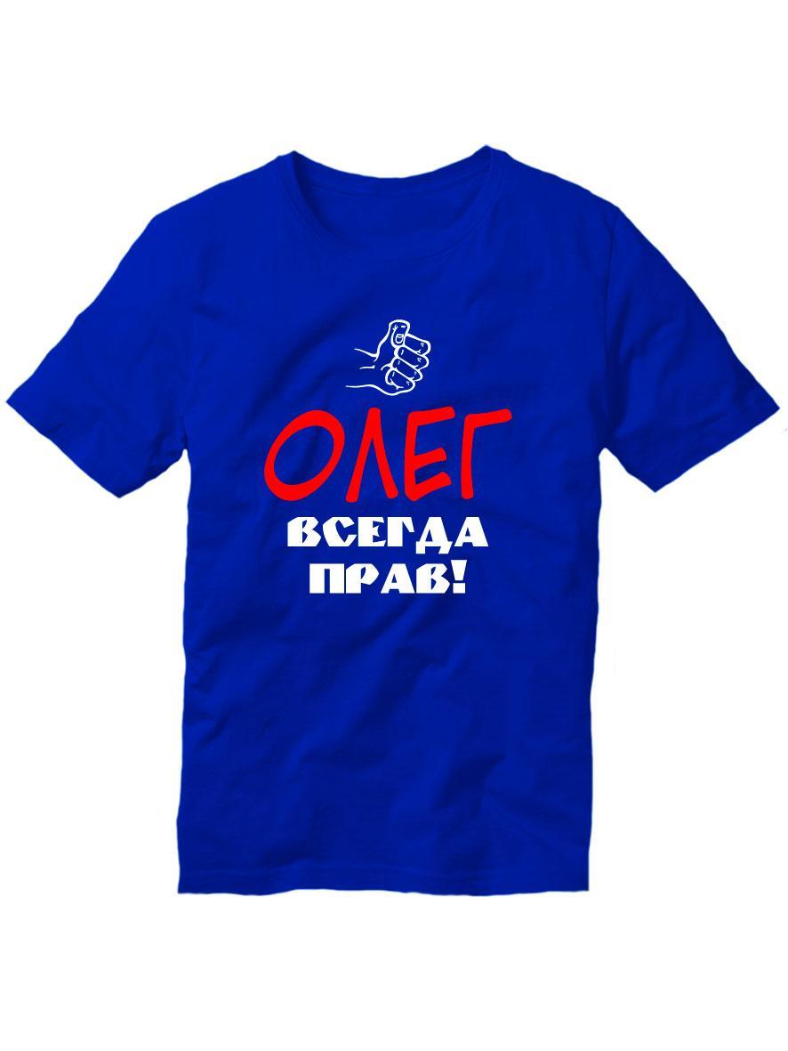 Футболка Олег всегда прав синяя