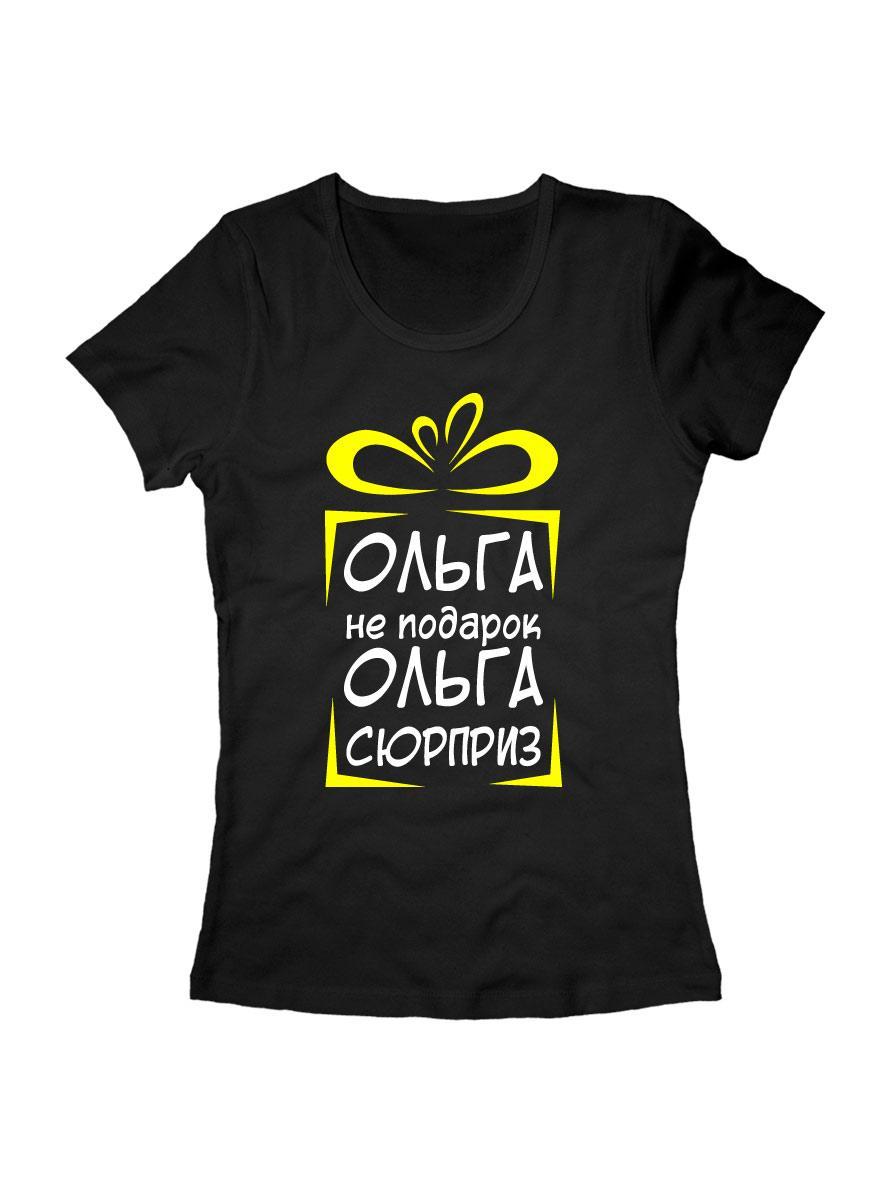 Футболка Ольга не подарок черная