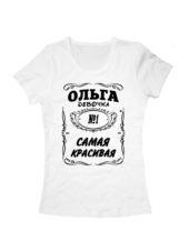 Футболка Ольга самая красивая белая