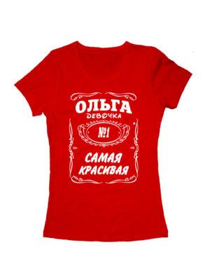 Футболка Ольга самая красивая красная