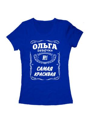 Футболка Ольга самая красивая синяя