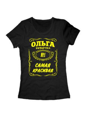 Футболка Ольга самая красивая черная