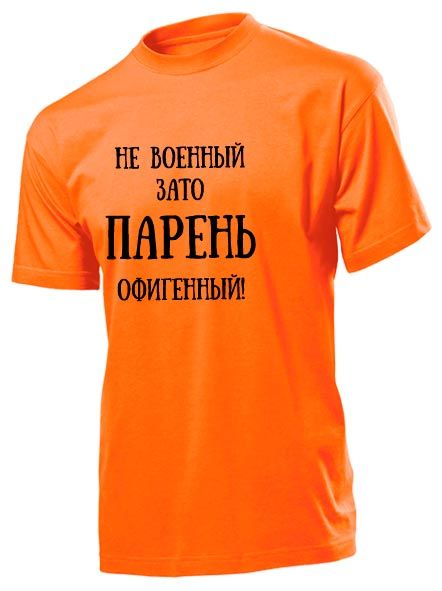 Футболка Парень офигенный оранжевая