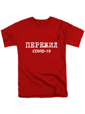 Футболка Пережил covid-19 красная