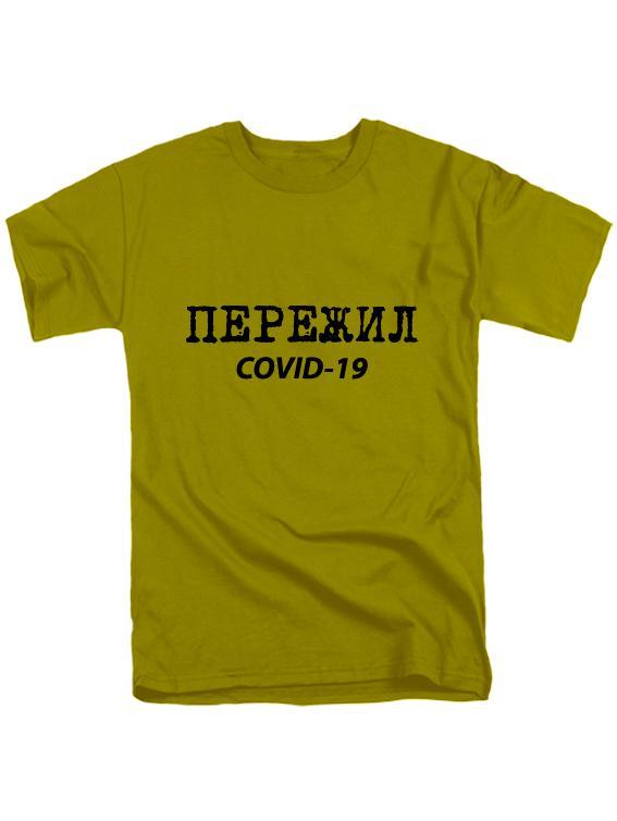 Футболка Пережил covid-19 оливковая