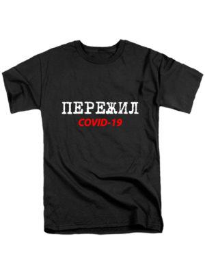 Футболка Пережил covid-19 черная
