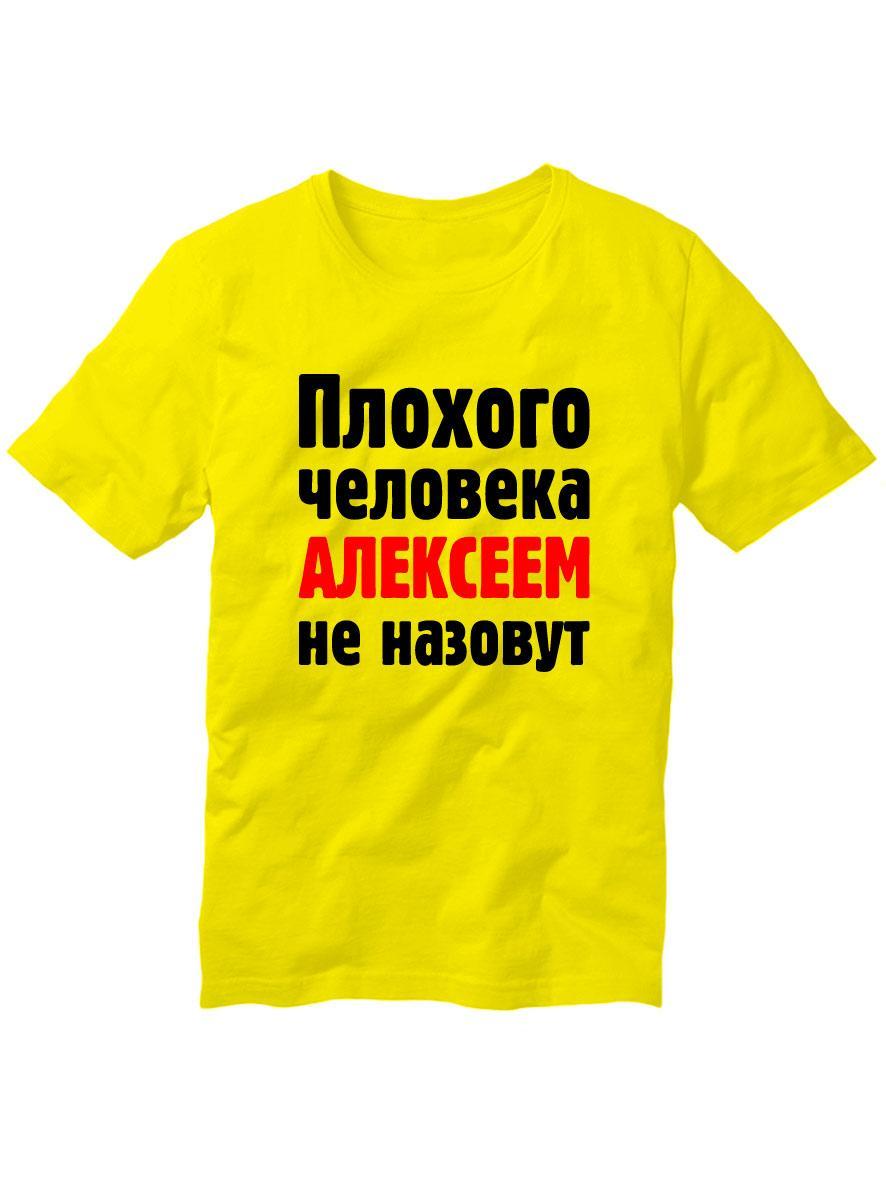 Футболка Плохого человека Алексеем не назовут желтая