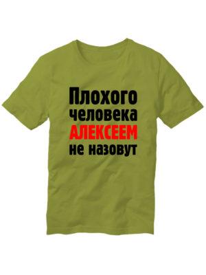 Футболка Плохого человека Алексеем не назовут оливковая