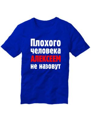 Футболка Плохого человека Алексеем не назовут синяя