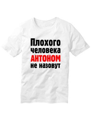 Футболка Плохого человека Антоном не назовут белая