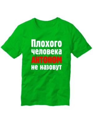 Футболка Плохого человека Антоном не назовут зеленая
