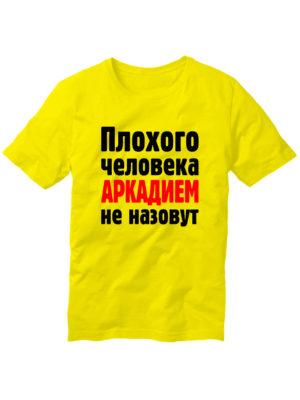 Футболка Плохого человека Аркадием не назовут желтая