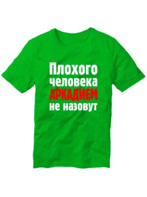 Футболка Плохого человека Аркадием не назовут зеленая