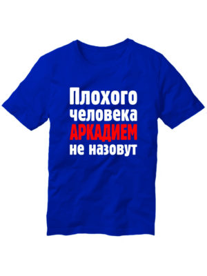 Футболка Плохого человека Аркадием не назовут синяя
