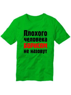 Футболка Плохого человека Борисом не назовут зеленая