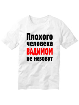 Футболка Плохого человека Вадимом не назовут белая