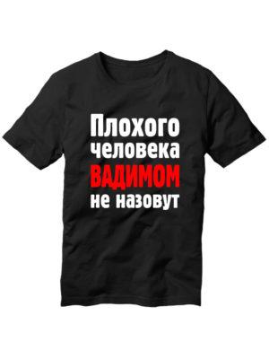 Футболка Плохого человека Вадимом не назовут черная