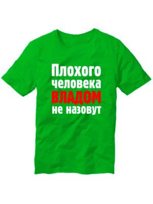 Футболка Плохого человека Владом не назовут зеленая