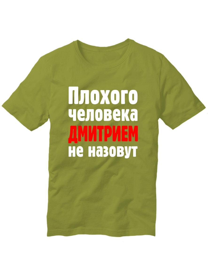 Футболка Плохого человека Дмитрием не назовут оливковая
