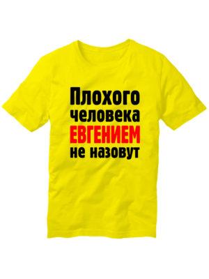Футболка Плохого человека Евгением не назовут желтая