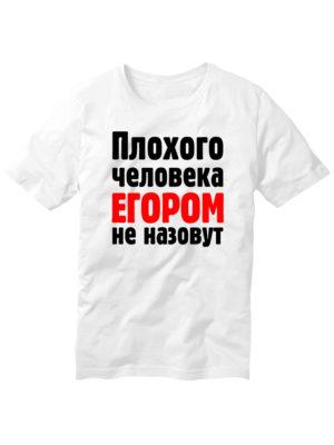 Футболка Плохого человека Егором не назовут белая