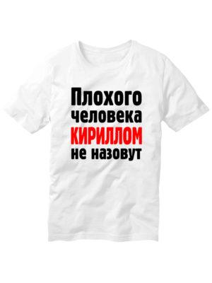 Футболка Плохого человека Кириллом не назовут белая