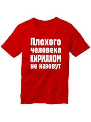 Футболка Плохого человека Кириллом не назовут красная
