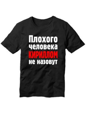 Футболка Плохого человека Кириллом не назовут черная