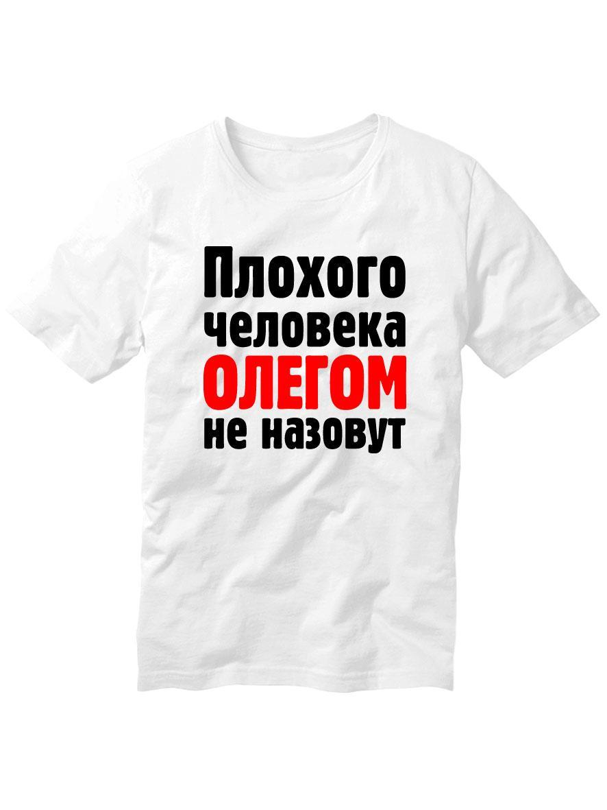 Футболка Плохого человека Олегом не назовут белая