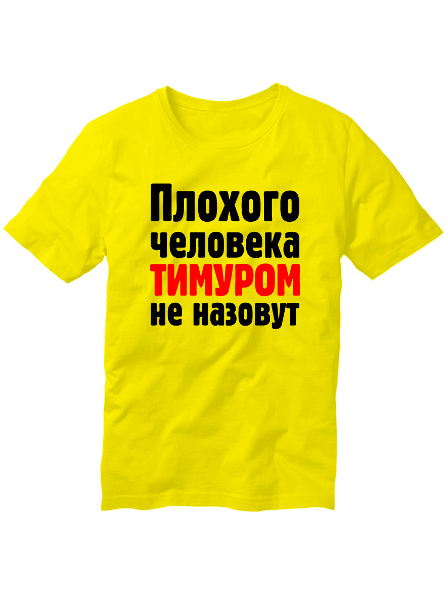 Футболка Плохого человека Тимуром не назовут желтая
