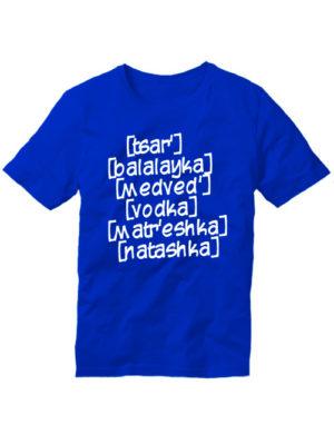 Футболка Пора учить русский синяя