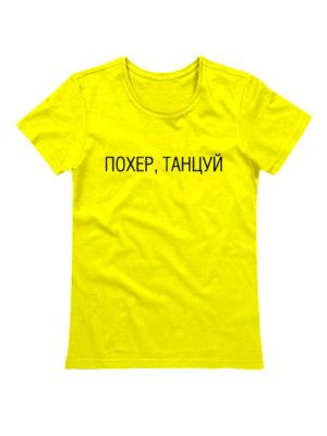 Футболка Похер танцуй женская желтая