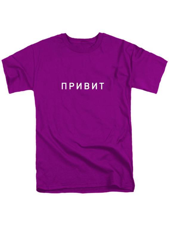Футболка Привит фиолетовая