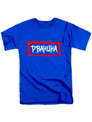 Футболка Рванина синяя