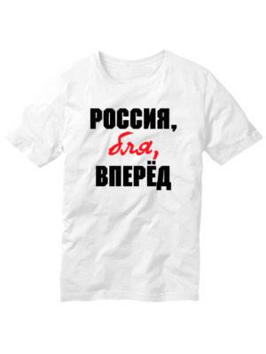 Футболка Россия бля вперед белая