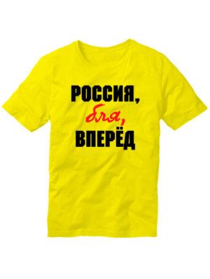 Футболка Россия бля вперед желтая