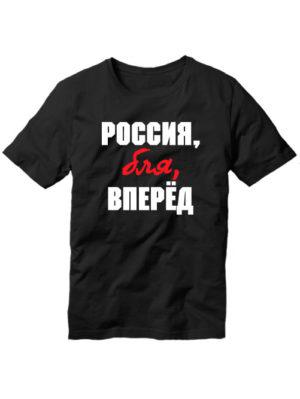 Футболка Россия бля вперед черная