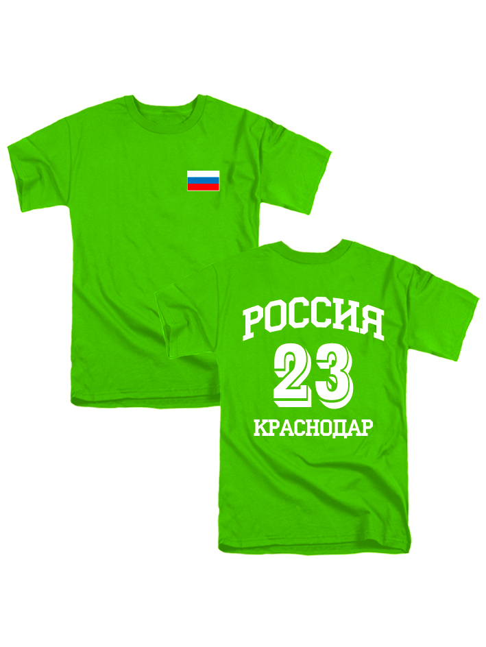Футболка Россия 23 Краснодар салатовая
