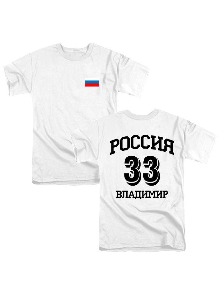 Футболка Россия 33 Владимир белая
