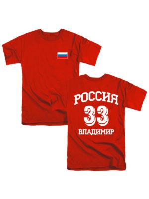 Футболка Россия 33 Владимир красная